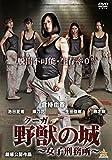 野獣の城~女子刑務所~[DVD]