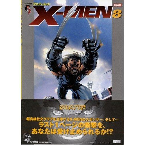 X-MEN―アルティメット (8) (アメコミ新潮)の詳細を見る