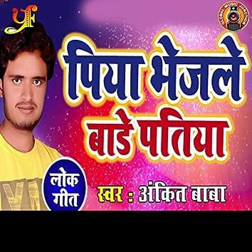 Piya Bhejle Bade Patiya - Single