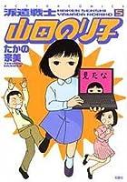 派遣戦士山田のり子 5 (アクションコミックス)