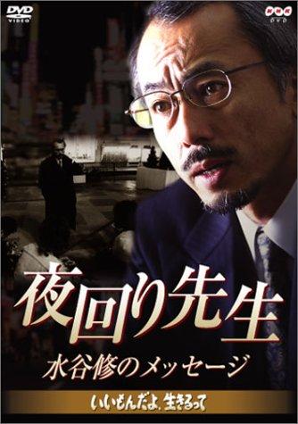夜回り先生・水谷修のメッセージ ~いいもんだよ、生きるって~ [DVD]