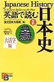 大活字版 英語で読む日本史 【増補改訂第2版】 (講談社バイリンガル・ブックス)