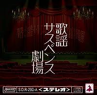 歌謡サスペンス劇場 (サスペンス盤)