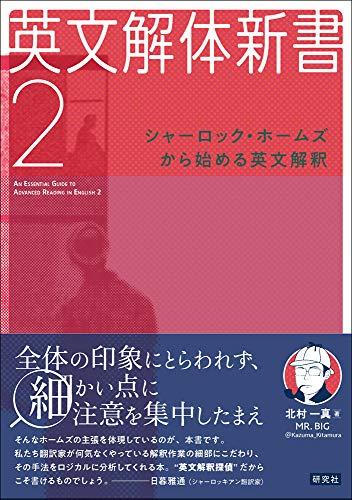 英文解体新書 2: シャーロック・ホームズから始める英文解釈