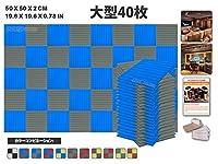 エースパンチ 新しい 40ピースセット青とグレー 500 x 500 x 20 mm ウェッジ 東京防音 ポリウレタン 吸音材 アコースティックフォーム AP1035
