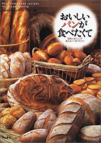 Knack die Herstellung von Brot Sagen Sie dem Chef beliebt Kansai - ich leckeres Brot (Japan-Import) essen wollte