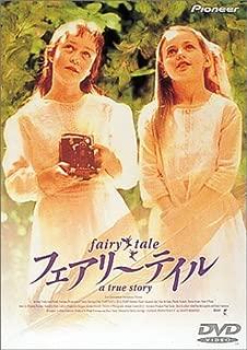 フェアリーテイル [DVD]