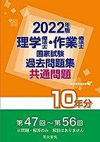 51G0KbaCLHS. SL200  - 理学療法士試験