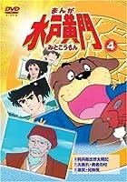 まんが 水戸黄門 4 [DVD]