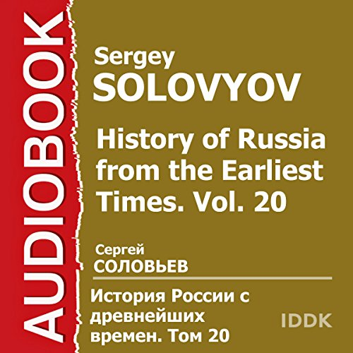 History of Russia from the Earliest Times: Vol. 20 [Russian Edition] audiobook cover art
