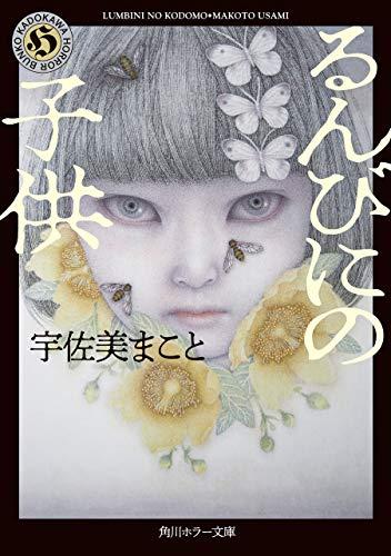 るんびにの子供 (角川ホラー文庫)