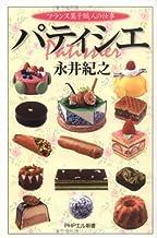 表紙: パティシエ フランス菓子職人の仕事 (PHPエル新書) | 永井紀之
