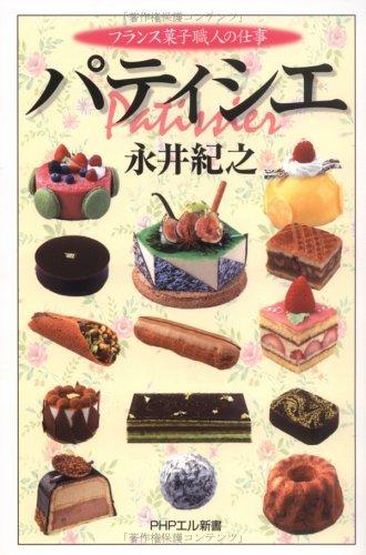 パティシエ フランス菓子職人の仕事 (PHPエル新書)