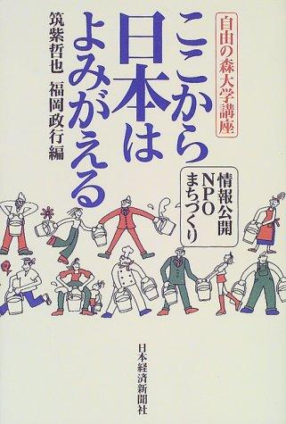 ここから日本はよみがえる―情報公開・NPO・まちづくり (自由の森大学講座)