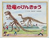 恐竜のけんきゅう (ようこそ恐竜はくぶつかんへ (1))