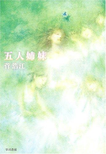 五人姉妹 (ハヤカワ文庫JA)の詳細を見る