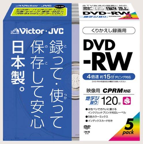 Victor DVD-RW録画用 CPRM対応 4倍速 カラープリンタブル5枚パック 10mmケース [VD-W120XJ5]