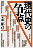 現代史の争点 (文春文庫)
