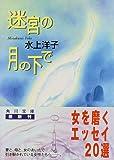 迷宮の月の下で (角川文庫)