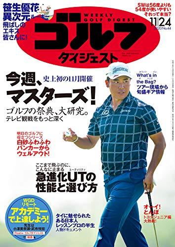 週刊ゴルフダイジェスト 2020年 11/24号 [雑誌]