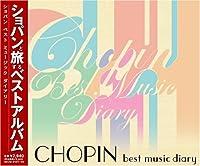 ショパンと旅するベストアルバム‾ショパン・ベストミュージックダイアリー