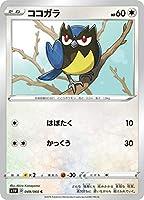 ポケモンカードゲーム S1W 049/060 ココガラ 無 (C コモン) 拡張パック ソード