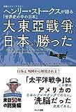 大東亜戦争は日本が勝った -英国人ジャーナリスト ヘンリー・ストークスが語る「世界史の中の日本」