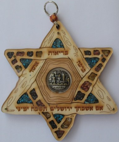 Star of David wooden wall hanging Hebrew home bless from Israel Jerusalem wood decor