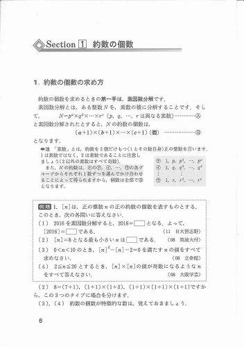 『解法のエッセンス/整数編 (高校への数学)』の2枚目の画像