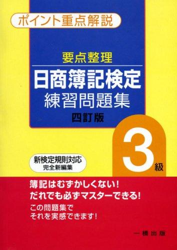 要点整理 日商簿記検定練習問題集 3級の詳細を見る