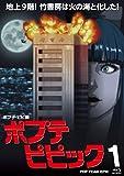 ポプテピピック vol.1(Blu-ray)[Blu-ray/ブルーレイ]