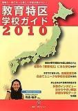 教育特区学校ガイド〈2010〉―地域と一体になった楽しい学校が勢ぞろい!