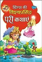 Grimm's ki Vishwaprashiddh Pari Kathayein