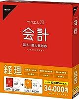 【新消費税対応】ツカエル会計 20 +経理|電子帳簿保存|あんしん電話サポート