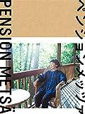 ペンションメッツァ DVD[DVD]
