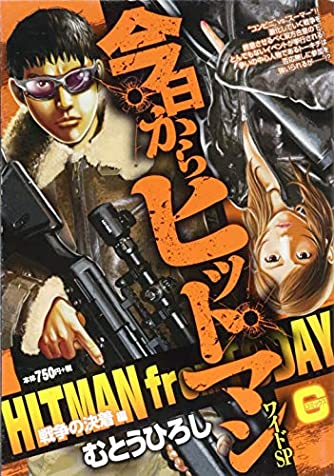 今日からヒットマンワイドSP戦争の決着編 (Gコミックス)