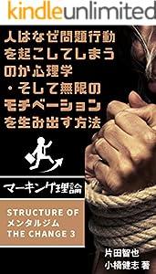 Structure of メンタルジムTHE CHANGE 3巻 表紙画像