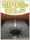 世界株高の落とし穴 (週刊エコノミストebooks)