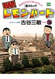 BARレモン・ハート(36) (アクションコミックス)