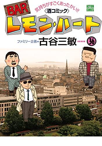 BARレモン・ハート(36) _0