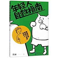 The Self Rescue Guide of the Young (Chinese Edition)