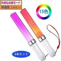Kiboco コンサート サイリウム 応援ライブブレード 高輝度LED 15色切替  2つのフラッシュモード  2本セット