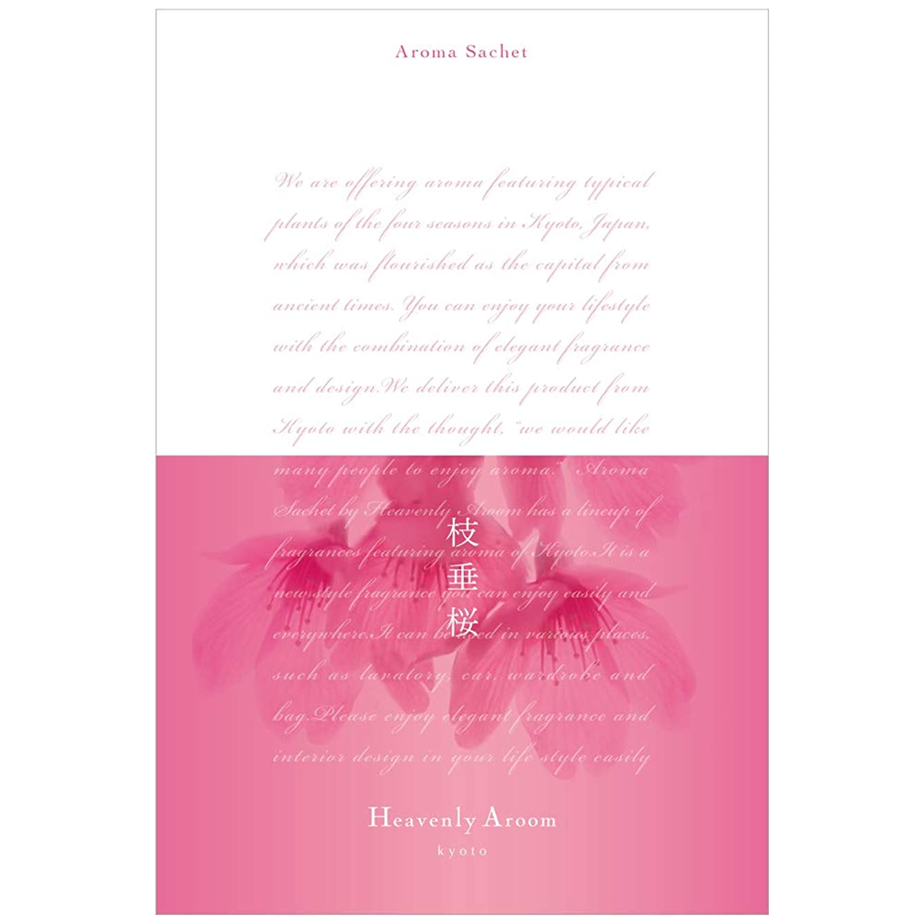 動物登録まっすぐにするHeavenly Aroom アロマサシェM 枝垂桜