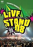 YOSHIMOTO PRESENTS LIVE STAND 08 0429[DVD]