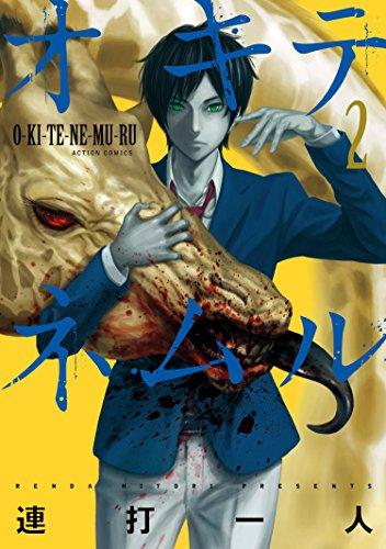 オキテネムル : 2 (アクションコミックス) - 連打一人