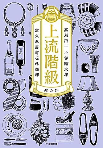 上流階級 富久丸百貨店外商部 (3) (小学館文庫 た 35-3)