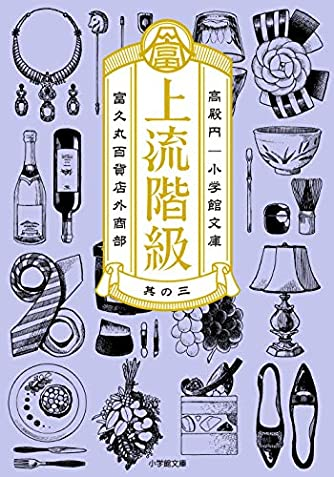 上流階級 富久丸百貨店外商部 (3)