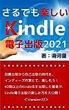 さるでも楽しいKindle電子書籍出版: 自費出版から自己出版の時代を、インディーズ作家として、楽しもう! 40冊以上のKindle本を出版した筆者が、Kindle電子出版の楽しみ方を大公開!