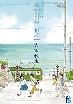 [吉田秋生]の海街diary 7 あの日の青空 (flowers コミックス)