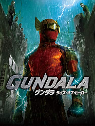 グンダラ ライズ・オブ・ヒーロー(吹替版)